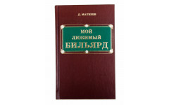 Книга Мой Любимый Бильярд Матвеев Д. М.