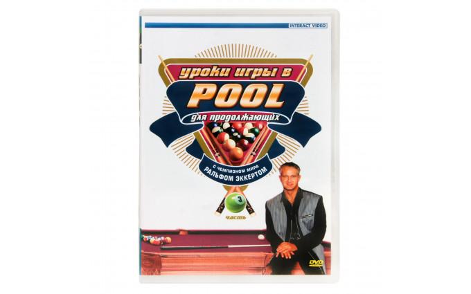 DVD Уроки игры в Pool  для начинающих. Часть 3