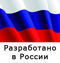 Разработано в России